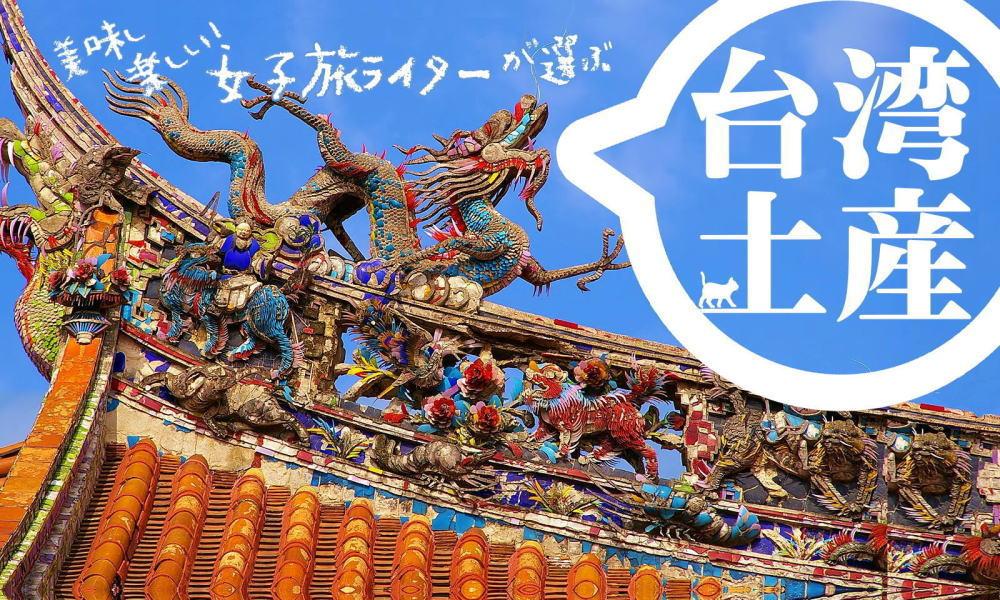 女子旅ライターが選ぶ台湾土産