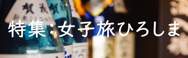 女子旅広島