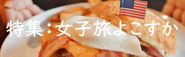 女子旅横須賀